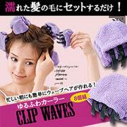 ゆるふわカーラー Clip Waves
