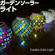 ソーラーライト ガーデン LED 防水 最大12時間点灯 100×130 ガーデンライト / 庭の照明 / ガラス