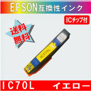 ICY70L イエロー IC70系 エプソン互換インク【送料無料】