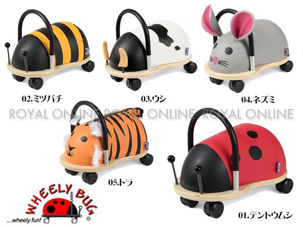 S) 【ウィリーバグ】 室内用乗り物玩具 スモール 全5種 ベビー&キッズ