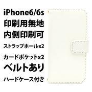 デコ・印刷用ベース素材 iPhone6 iPhone6s 手帳型ケース プリント用スマホケース ホワイト 白