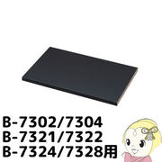 BP-731 ハヤミ B-7302/7304/7321/7322/7324/7328用 スペアー棚板