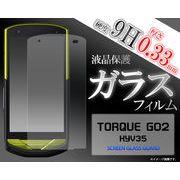 ガラスフィルム>>>TORQUE G02 KYV35用液晶保護ガラスフィルム (トルク)