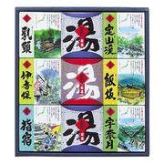 薬用入浴剤 温泉旅行 ギフトセット(30包入)/日本製  sangobath