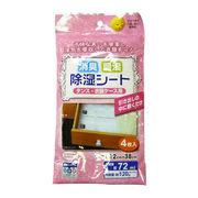消臭除湿シート タンス・衣装ケース用 /日本製  sangost