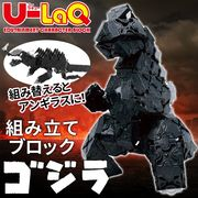 大人も納得の大迫力!日本製 知育ブロック U-LaQ  組み替えでアンギラスも作れる ◇ U-LaQ ゴジラ
