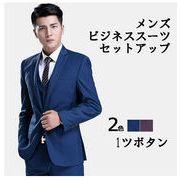 上下2点セット★ビジネススーツ メンズ 1ツボタン スリム suit 成人式卒業式 セットアップ紳士服