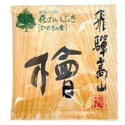 薬用入浴剤 森のいぶき 飛騨高山・檜(ひのき) /日本製