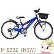 【メーカー直送】M-822Z-BL マイパラス 6段変速 子ども用 マウンテンバイク 22インチ ブルー