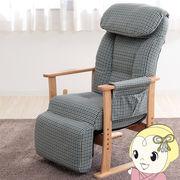 【メーカー直送】ヤマソロ フットレスト付高座椅子【梢】(こずえ) YAMA-83-818