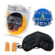 安眠セット アイマスクと耳栓【10セット】│安眠 睡眠不足 旅行 飛行機 新幹線 耳せん リラックス