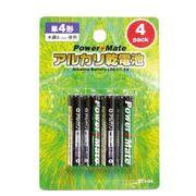 パワーメイト アルカリ乾電池(単4・4P) 201-01