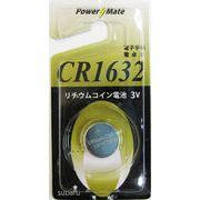 パワーメイト リチウムコイン電池 (CR1632) 275-26