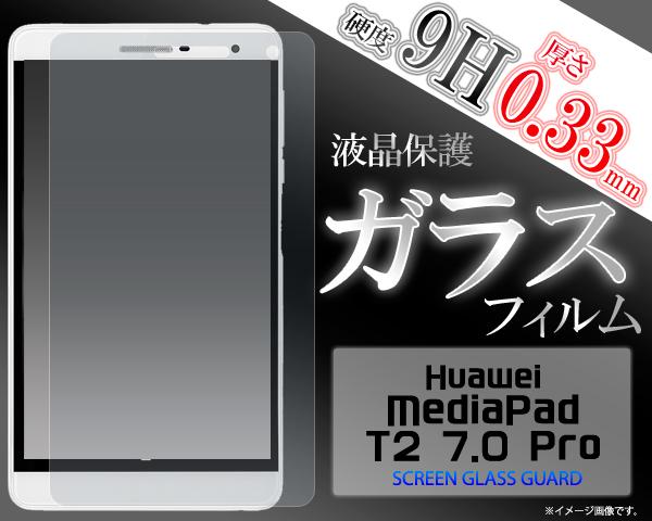 ガラスフィルム>>>MediaPad T2 7.0 Pro用 液晶保護ガラスフィルム (メディアパッド)