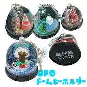 【和雑貨 日本雑貨】UFOドーム キーホルダー お土産 インバウンド 和小物 スノードーム
