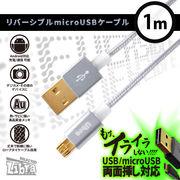 高耐久microUSBケーブル1m【LBR-RVMC1mSV】両面挿し対応・Androidスマホなどに・シルバー