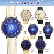腕時計 レディース LE022L 2300 時計 アクセサリー 女性 革ベルト 星座 星 宇宙 宇宙柄
