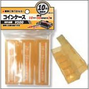 コインケース 10円硬貨用 438-03
