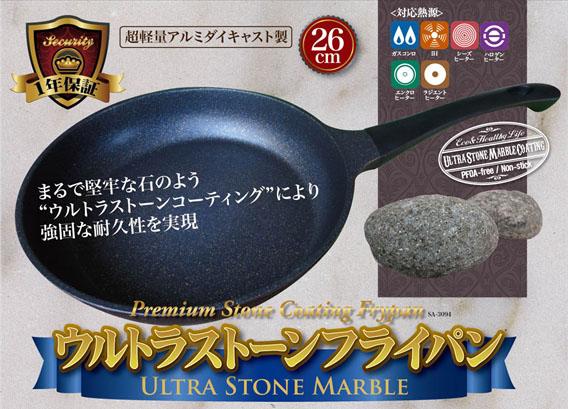 ◆ 驚きの11層!◆ ウルトラストーンフライパン
