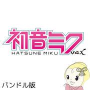 ボーカロイド HATSUNE MIKU V4X BUNDLE 初音ミク V4X バンドル