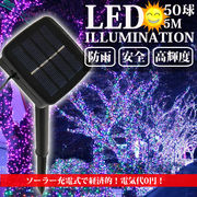 LEDイルミネーション ソーラー充電式 8パターン 50球 5m 自動ON/OFF クリスマス 屋外 防雨
