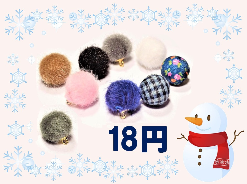 【秋冬アクセサリー】エコファービーズチャーム 38円⇒18円