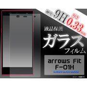 ガラスフィルム>>>arrows Fit F-01H/arrows M02/arrows RM02用液晶保護ガラスフィルム(アローズFit)