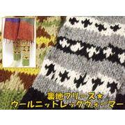 ウール100%を編み込んだ手編みのレッグウォーマー★裏地フリース★ウールニットレッグウォーマー
