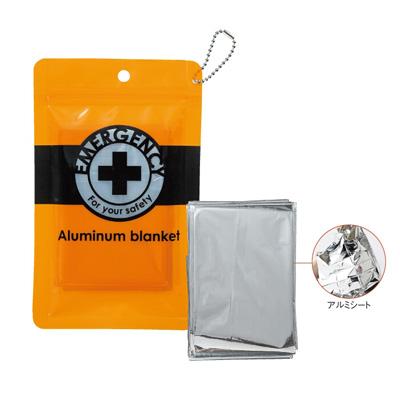 セーフティ 携帯用アルミブランケット(防水ポーチ入)