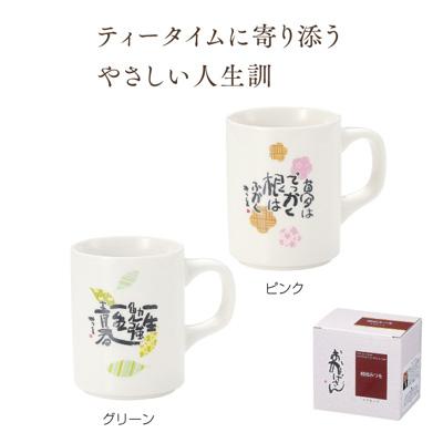 相田みつを マグカップ