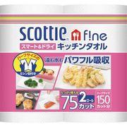 スコッティファイン キッチンタオル2ロール(75カット)