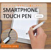 <スマホケース>便利なストラップホール付き! スマートフォン&タブレットPC用タッチペン(ホワイト)