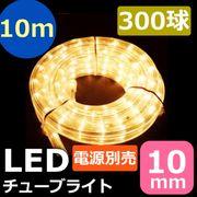 【ウォームホワイト・温白】LEDチューブライト(ロープライト)2芯タイプ/10m/直径10mm/300球