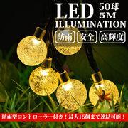 LEDイルミネーション カラーボール 5m 50球 ガラス球 ストレート 防雨 クリスマス ライト 電飾 飾り