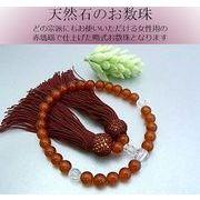 いざという時の必需品・赤瑪瑙(レッドアゲート)の数珠 女性用