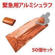 【防災】B-131緊急アルミシュラフ/保温防寒/地震/災害対策/避難用具/