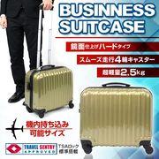 """18""""スーツケース"""