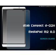 <ディータブ用>dtab Compact d-02H/MediaPad M2 8.0用液晶保護シール