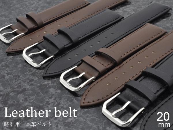 <腕時計・本革20mm・交換用に>20mmの時計用本革ベルト!
