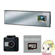 [予約]CSD-620FH-32GB セルスター ドライブレコーダー + 専用 micro SDHC 32GB セット