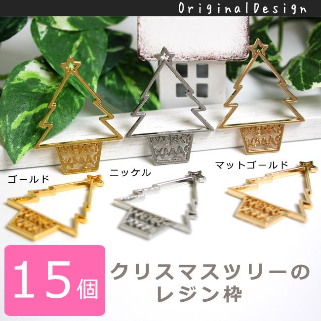 15個★クリスマスツリーのレジン枠 (ゴールド・ニッケル・マットゴールド)