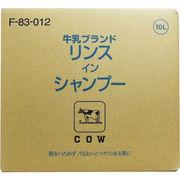 牛乳ブランド 海藻リンスインシャンプー 業務用 10L