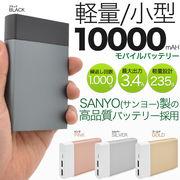 超軽量・コンパクト設計 4色展開の 10000mAhモバイルバッテリー!
