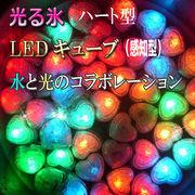 光るハート【防水】LED キューブ センサー式