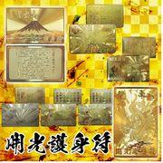 【和雑貨 日本雑貨】開光護身符 7種 お土産 インバウンド 和小物 富士 龍神 御守り