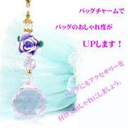 紫色の薔薇 フラワーサンキャッチャー バッグチャーム ストラップ 【FOREST 天然石 パワーストーン】
