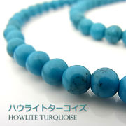 ハウライトターコイズ【ブルー 丸玉】6~6.5mm【天然石ビーズ・ネコポス配送可】