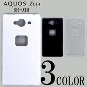 AQUOS ZETA SH-01H ケースカバー 無地 スマートフォンケース