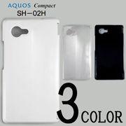AQUOS compact SH-02H/DM-01Hスマホ ケースカバー 無地 スマートフォンケース