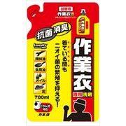 作業衣専用洗剤ジェル詰替700ML 【 カネヨ石鹸 】 【 衣料用洗剤 】